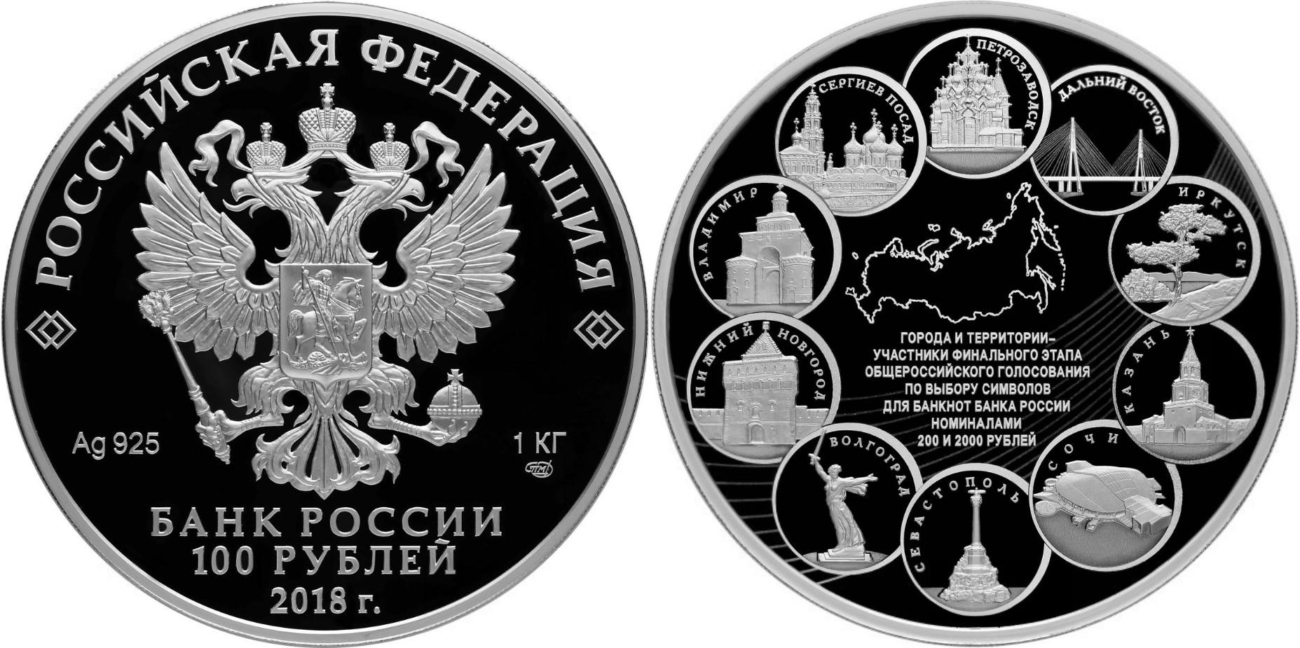 russie 2018 choix symbole nouveaux billets