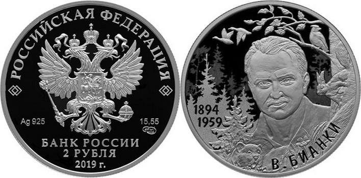 russie 2019 125 ans naissance de V.V. Bianki