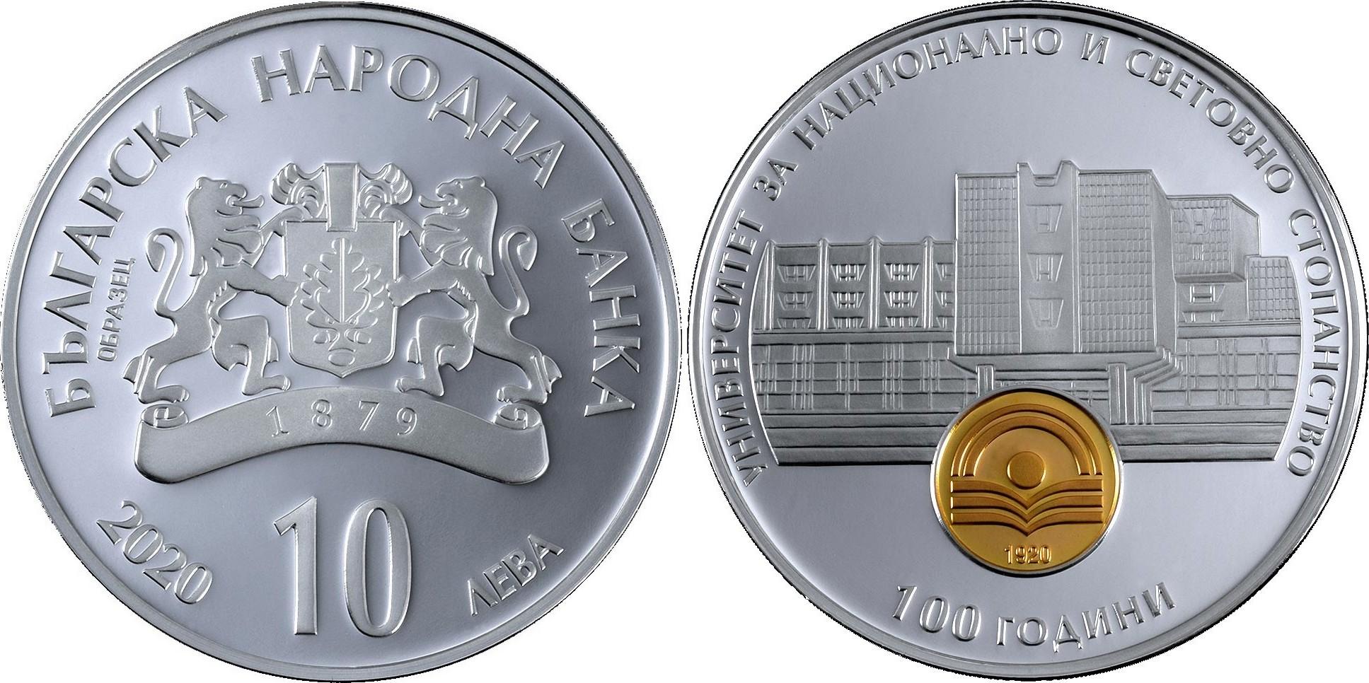 bulgarie-2020-100-ans-de-luniversite-deconomie-mondiale