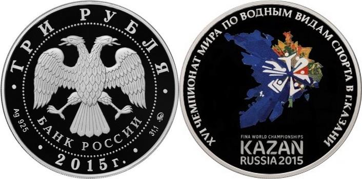 russie 2015 championnats fina de kazan