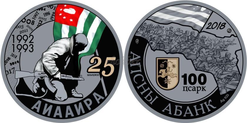 abkhazie-2018-25-ans-de-la-victorie-de-aiaaira