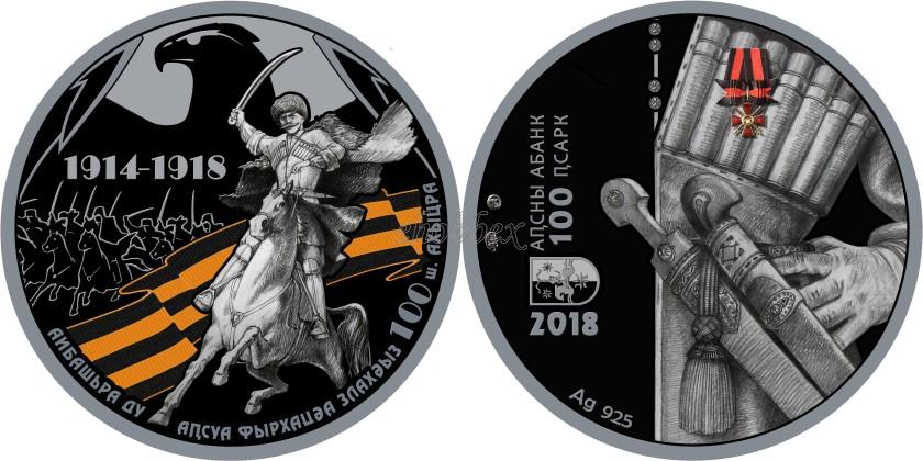 abkhazie-2018-cent-abkhaze