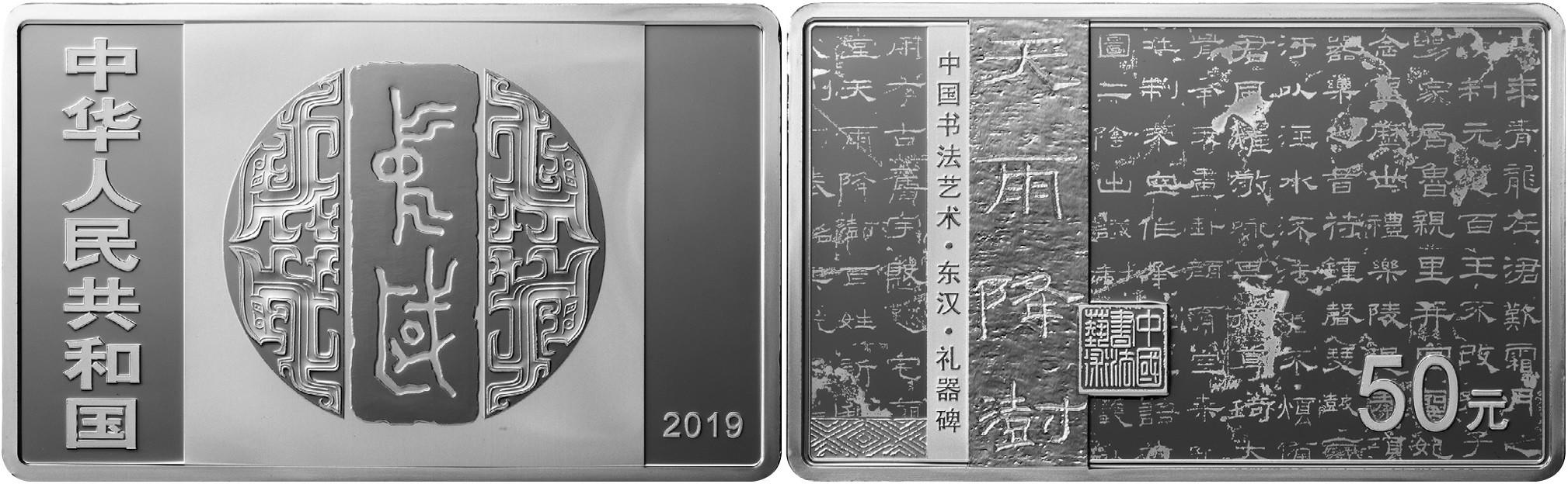 chine-2019-art-calligraphique-5-oz
