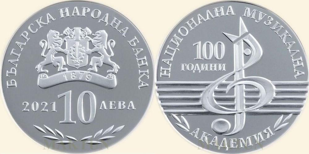 bulgarie-2021-100-ans-de-lacademie-de-musique