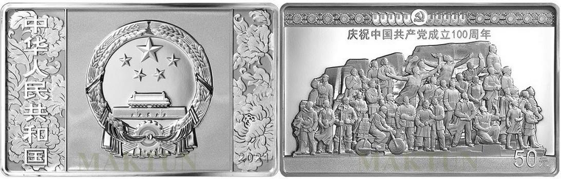chine-2021-100-ans-du-parti-communiste-chinois-150-g-2
