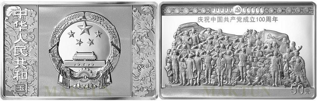 chine-2021-100-ans-du-parti-communiste-chinois-150-g-3