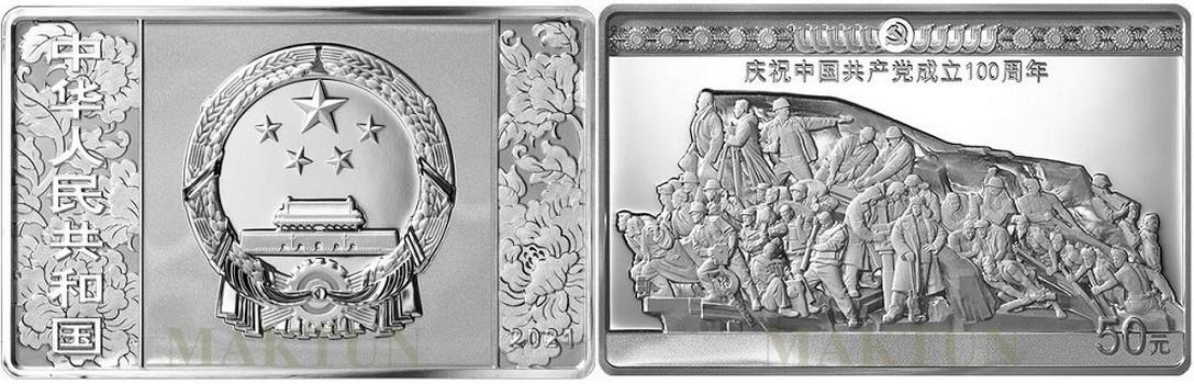 chine-2021-100-ans-du-parti-communiste-chinois-150-g-4