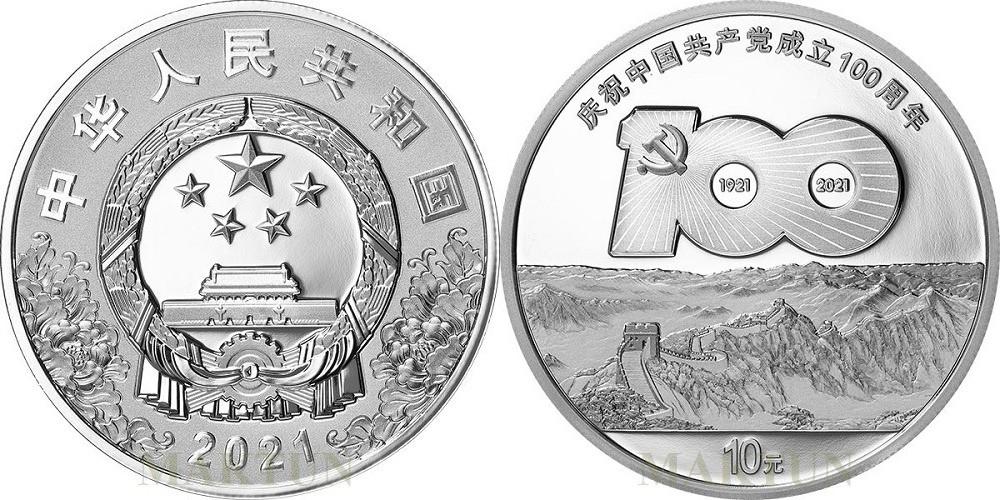 chine-2021-100-ans-du-parti-communiste-chinois