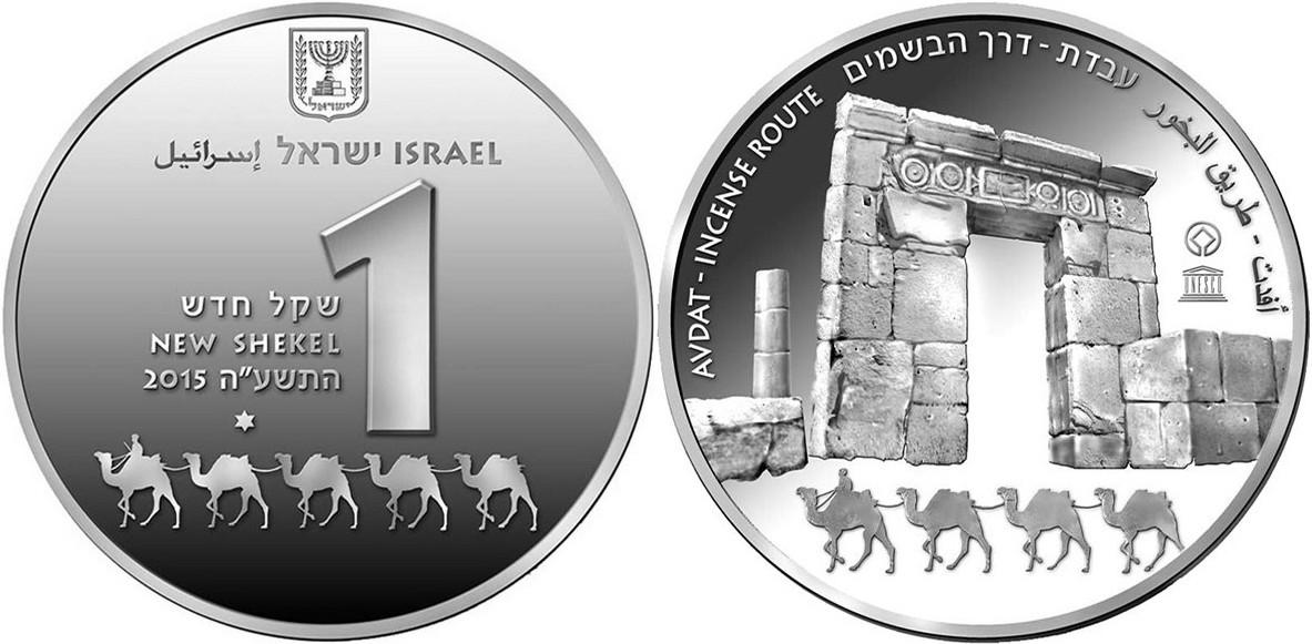 israel 2015 avdat 1 nis