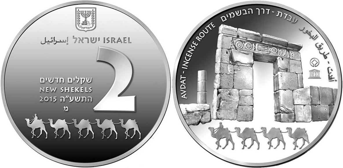 israel 2015 avdat 2 nis