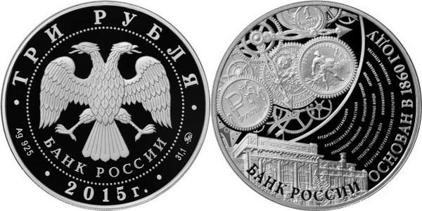 russie 2015 155 ans banque de russie