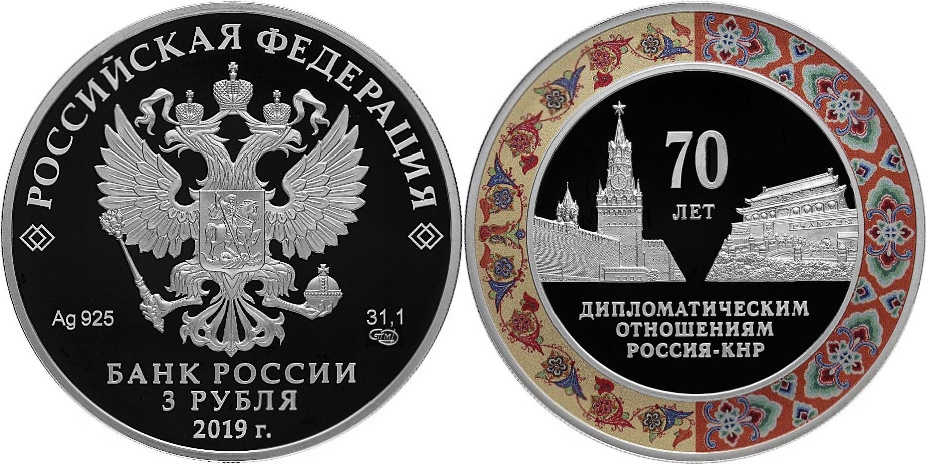 russie-2019-70-ans-relations-diplomatiques-avec-la-chine