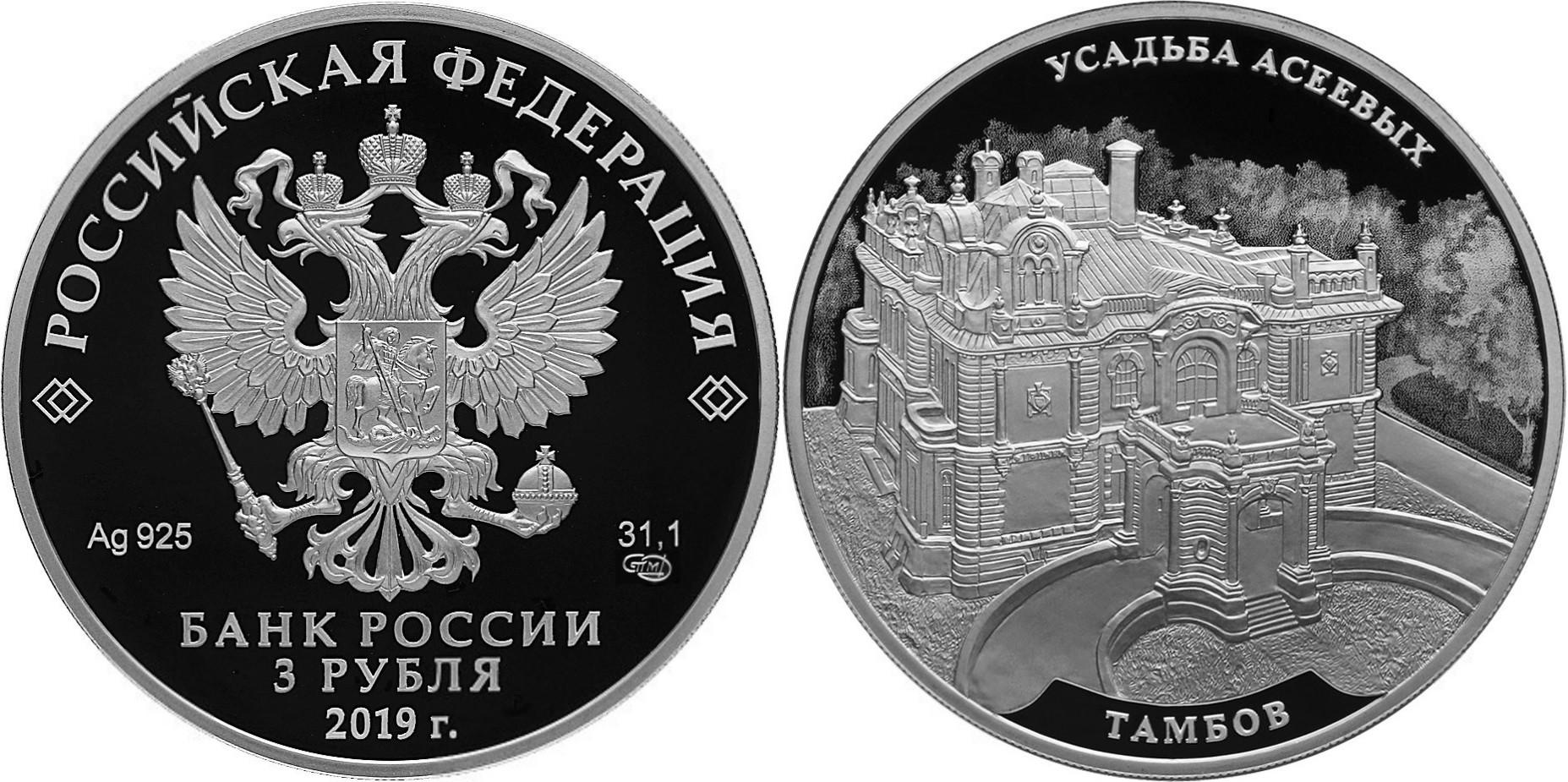 russie-2019-aseyev-estate-tambov