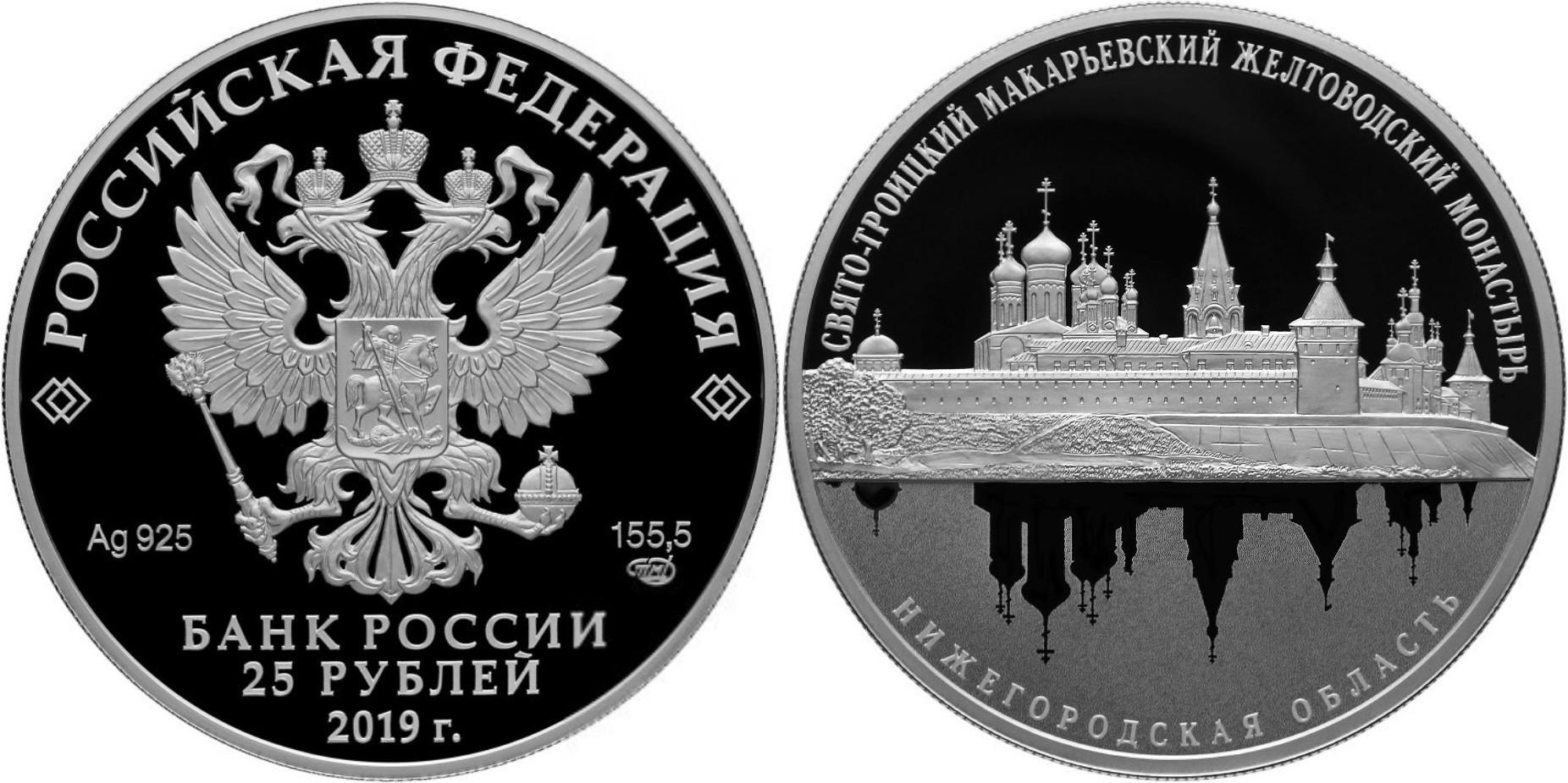 russie-2019-couvent-Zheltovodsky-Makaryev