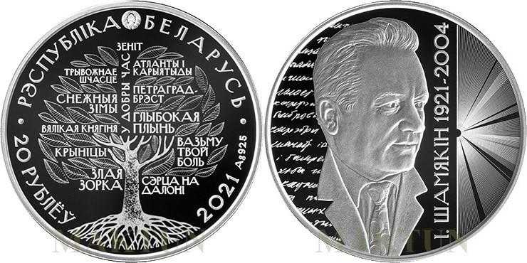 belarus-2021-Ivan-Shamyakin