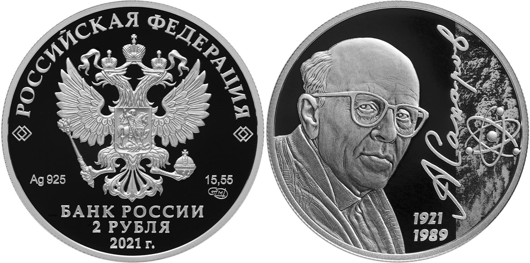 russie-2021-andrey-sakharov