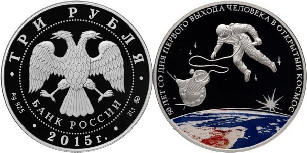 russie 2015 50 ans du premier homme dans l'espace ouvert.jpg