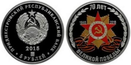 transnistrie 2015 70 ans grande victoire.jpg