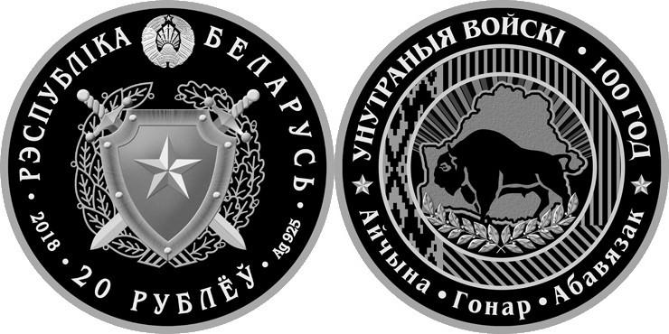 belarus 2018 100 ans des troupes internes
