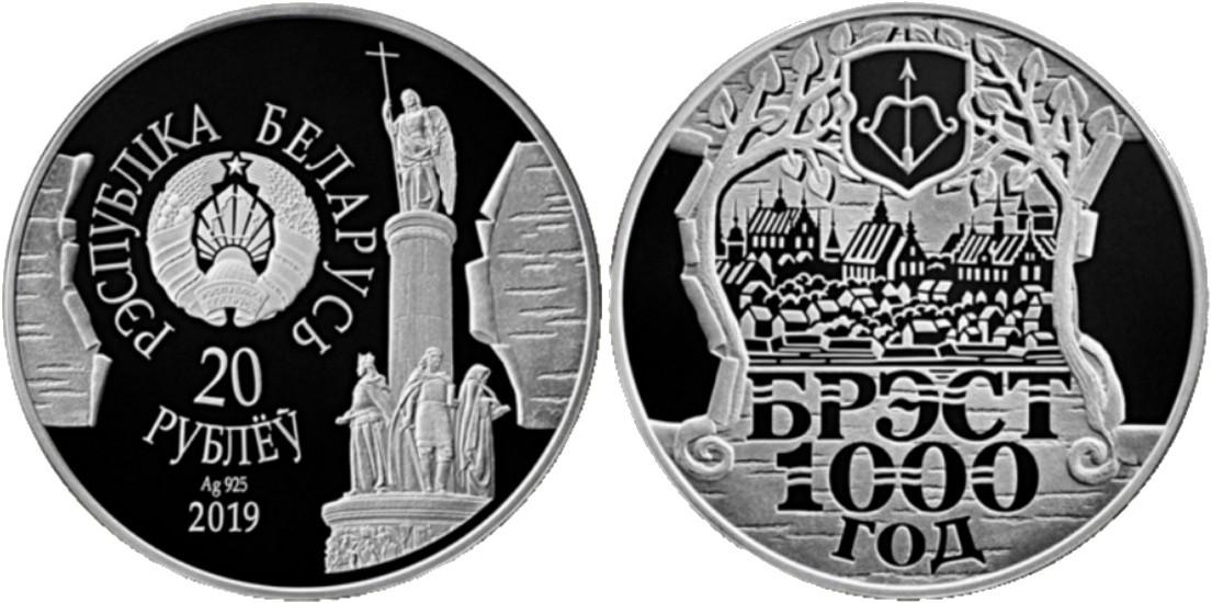 belarus-2019-1000-ans-de-la-ville-de-brest