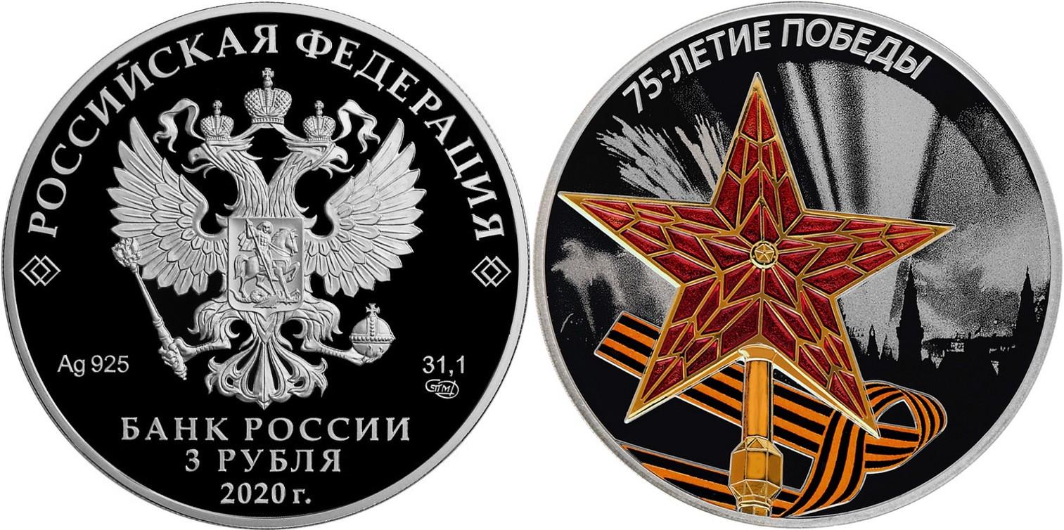 russie-2020-75-ans-de-la-victoire