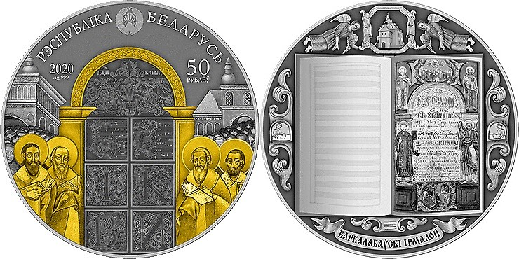 belarus-2020-heritage-spirituel-irmologion