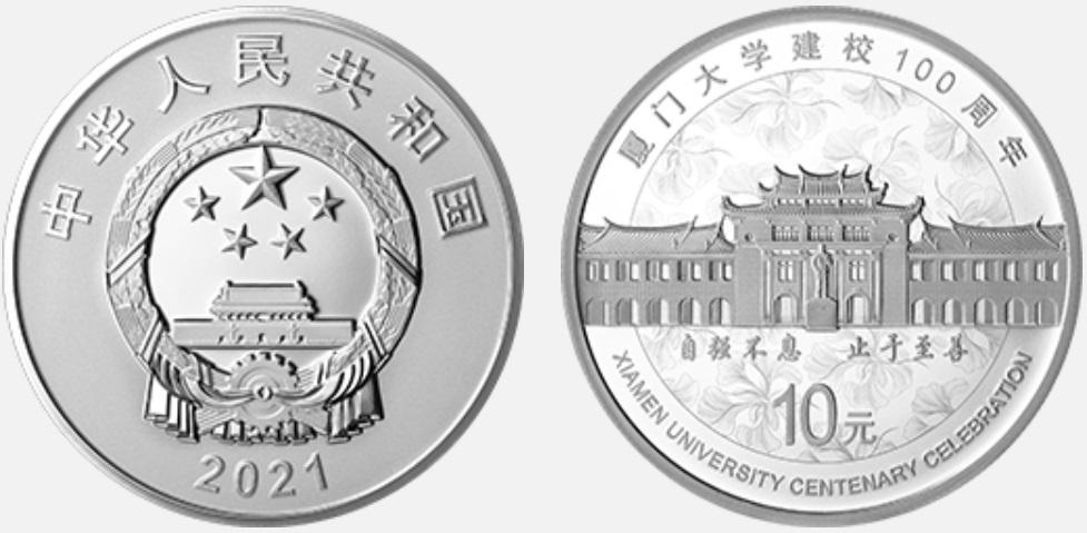 chine-2021-centenaire-universite-de-xiamen