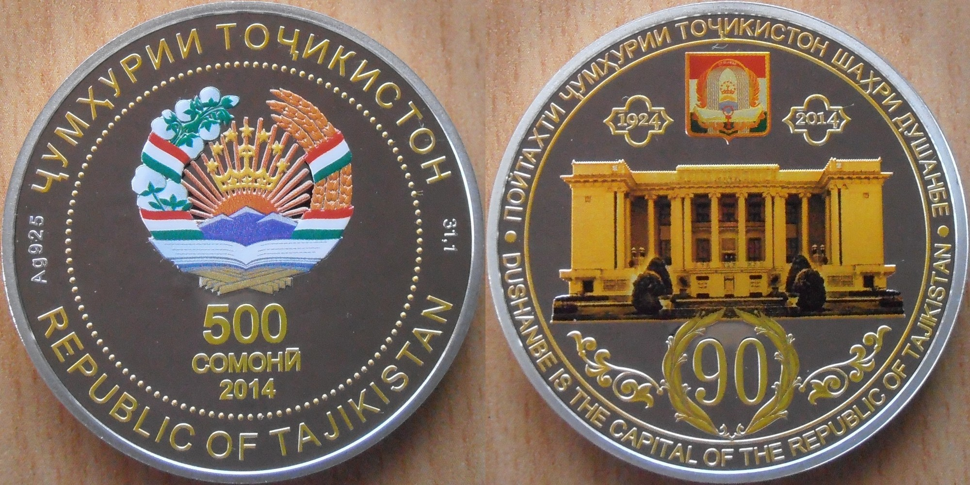 tadjikistan 2014 - théâtre de l'opéra