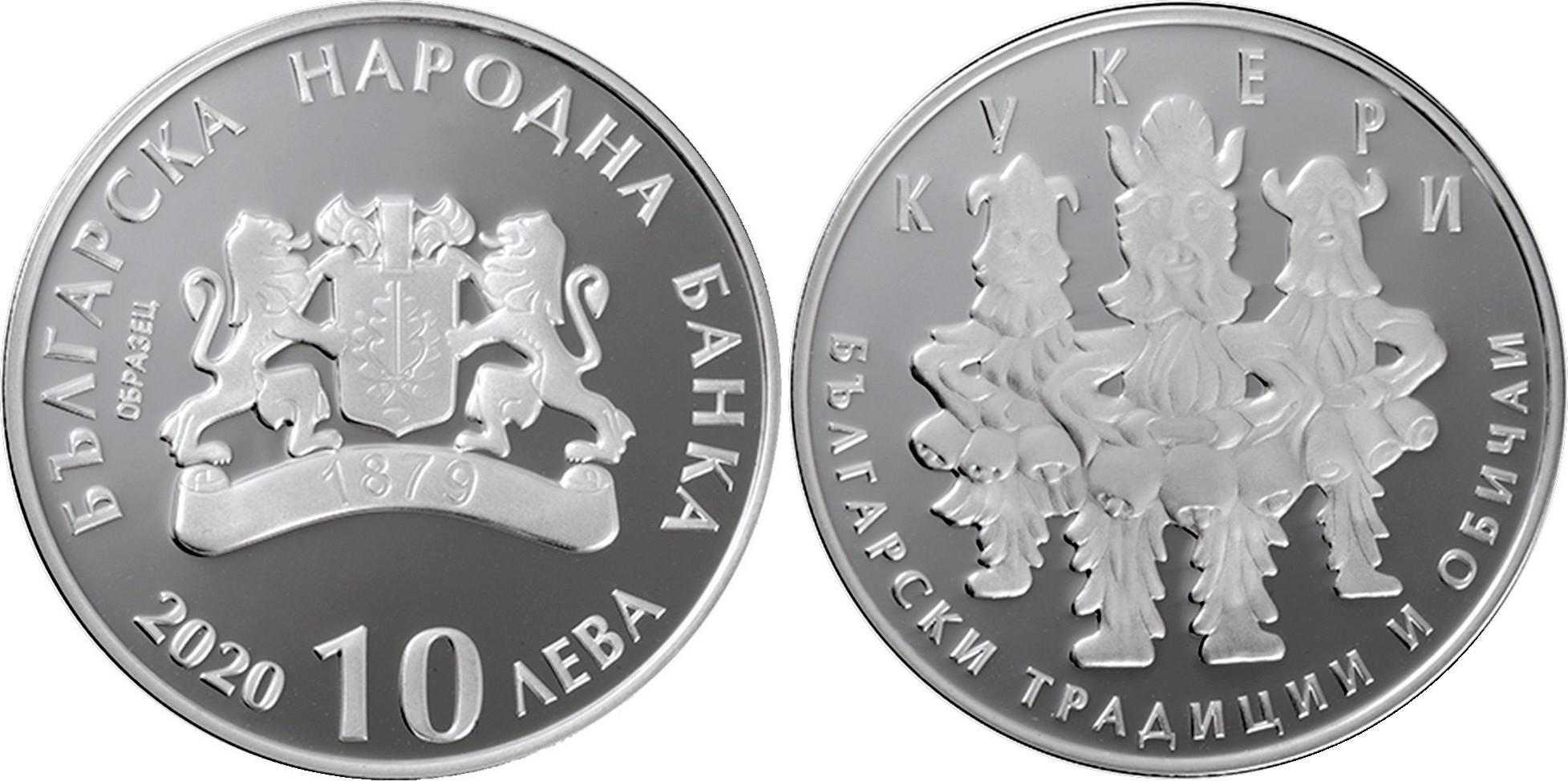 bulgarie-2020-kukeri