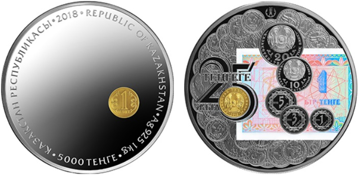 kazakhstan 2018 25 ans monnaie nationale kg