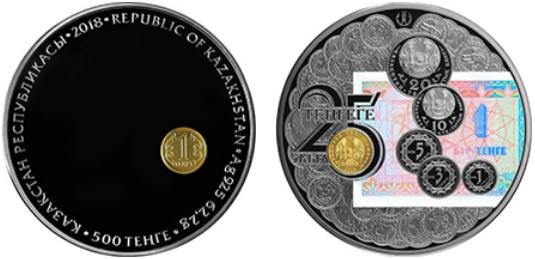 kazakhstan 2018 25 ans monnaie nationale