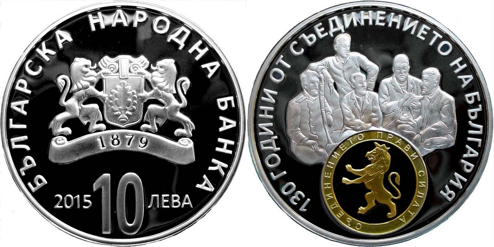 bulgarie 2015 130 ans unification du pays