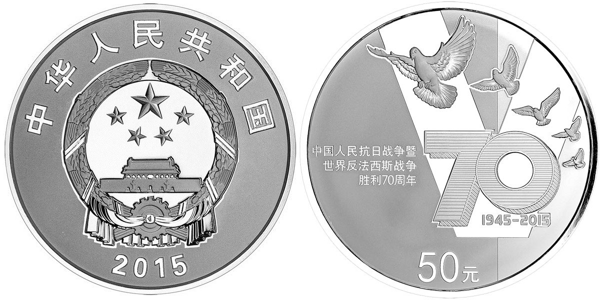 chine 2015 70 ans de la victoire contre le japon 5 oz