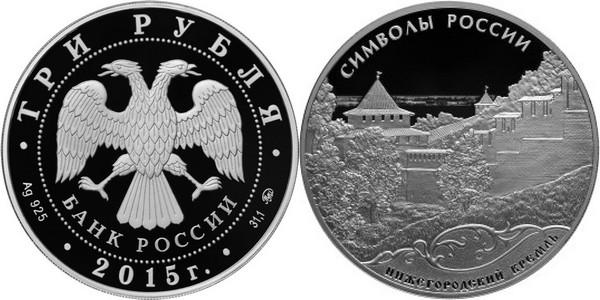 russie 2015 kremlin de nijni novgorod