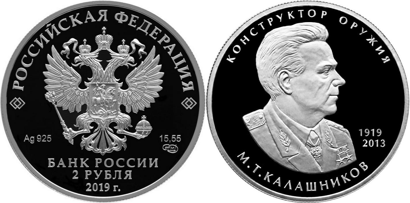 russie-2019-kalashnikov