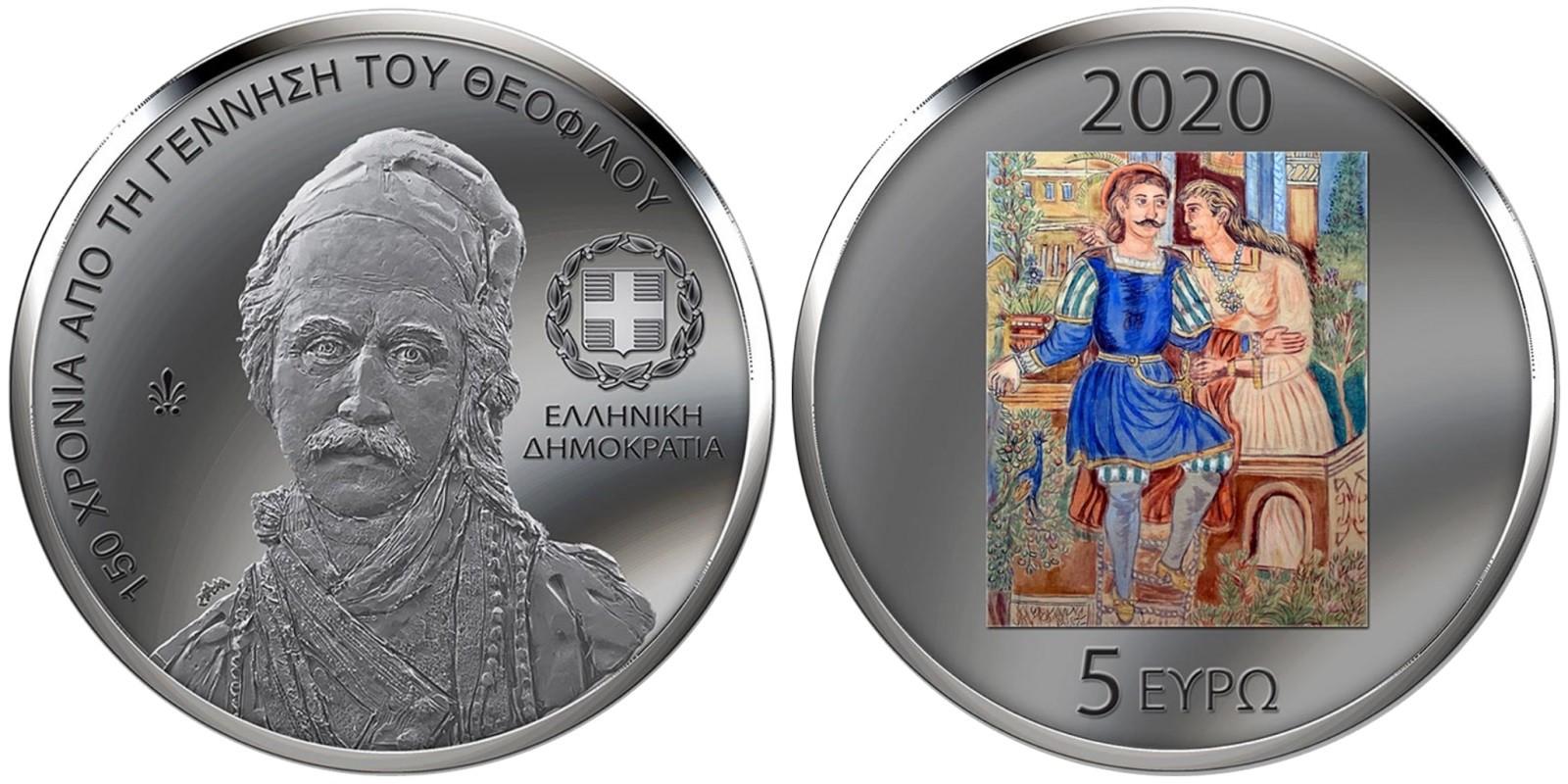 grece-2020-teophilos