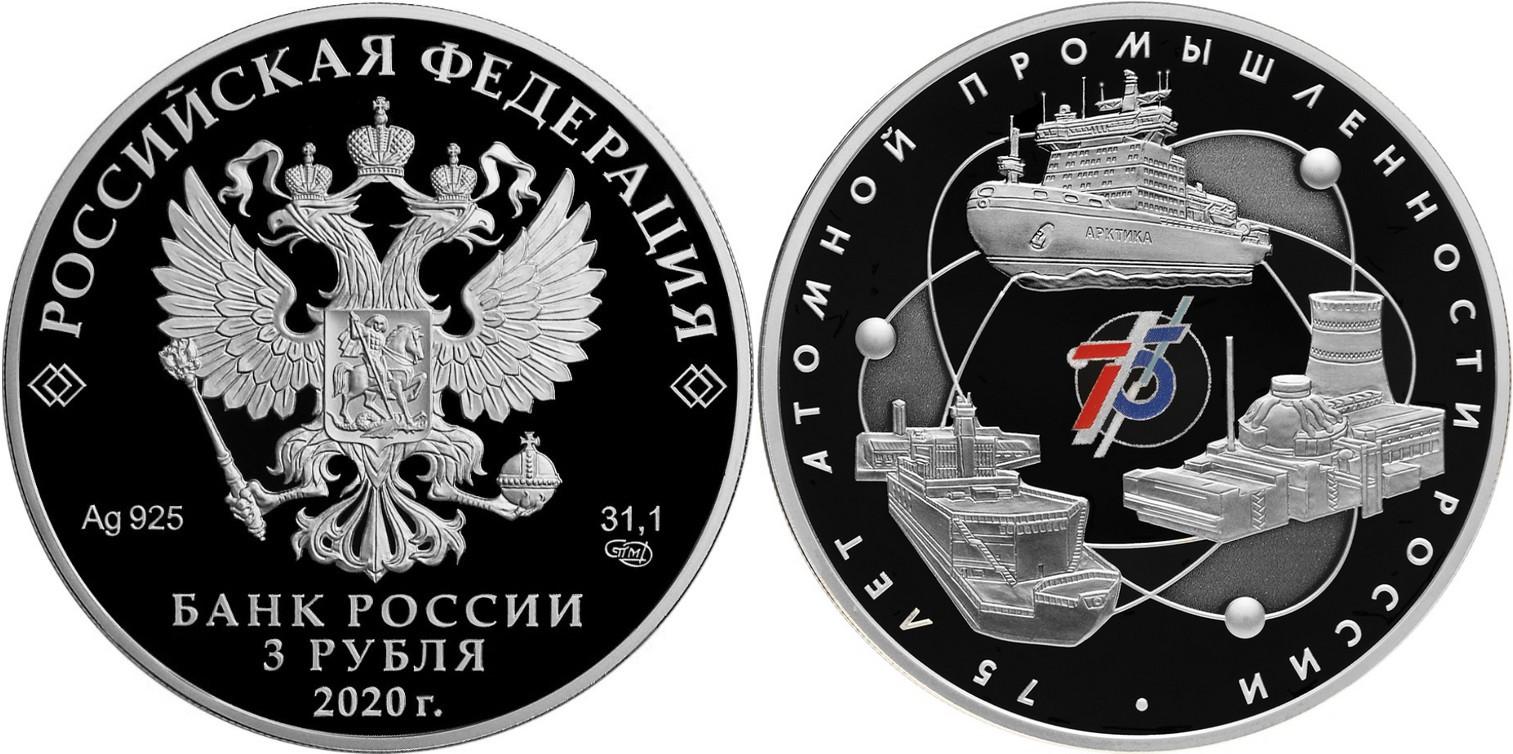 russie-2020-75-ans-de-lindustrie-nucleaire-russe