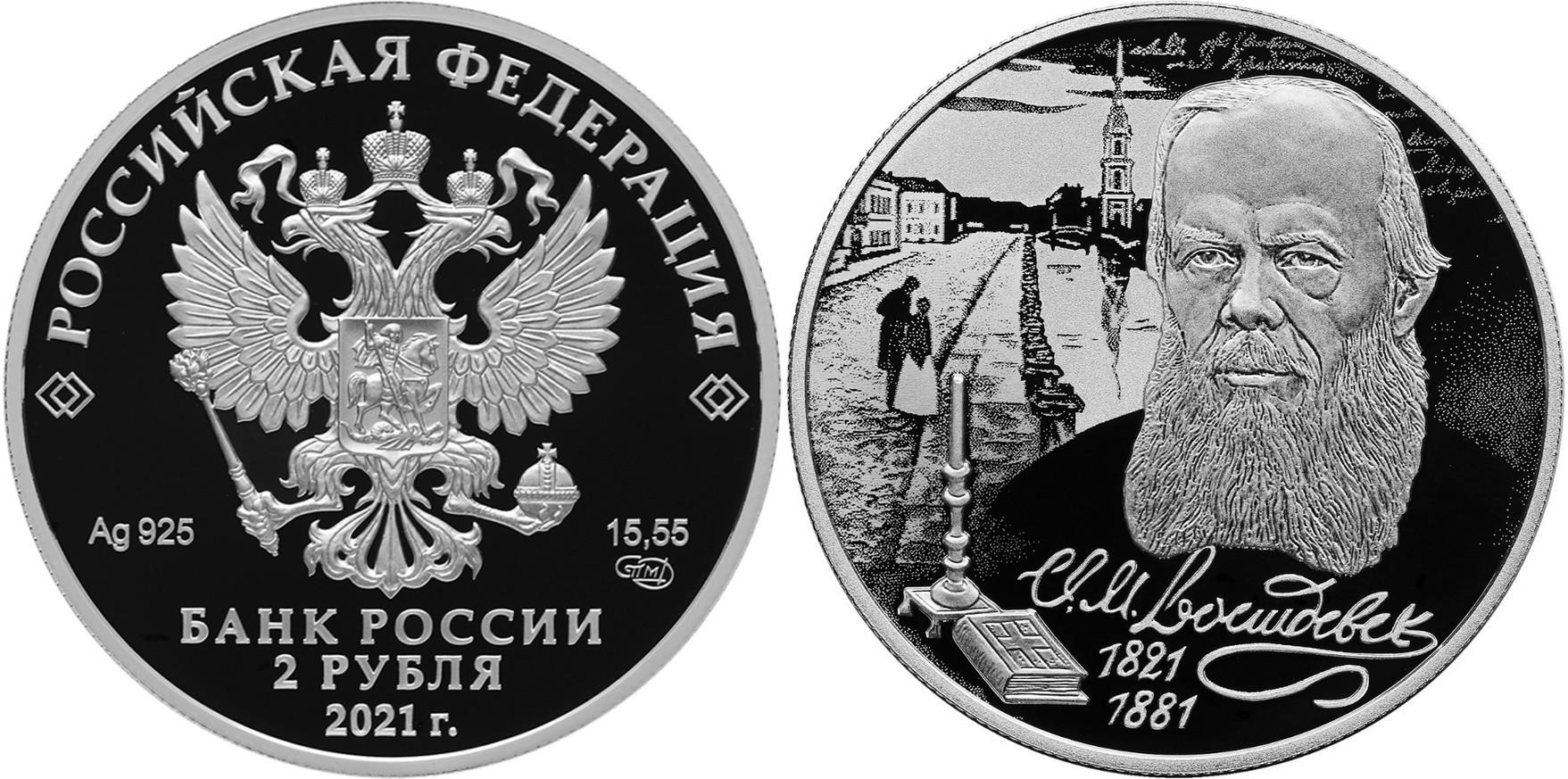 russie-2021-dostoyesvsky