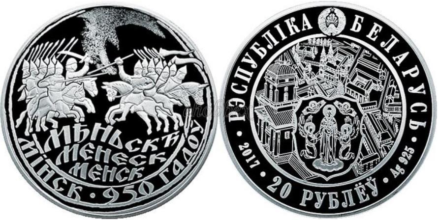 belarus 2017 950 ans de minsk