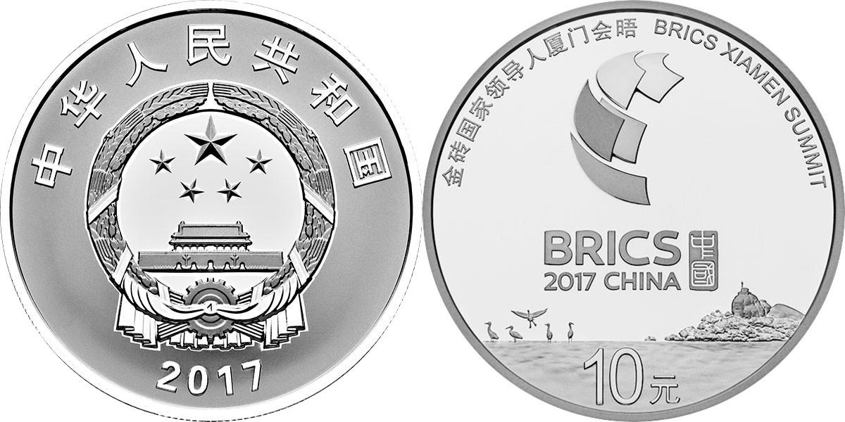 chine 2017 sommet du brics 10 yuan