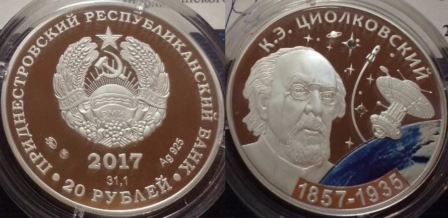 transnistrie 2017 tsiolkovsky