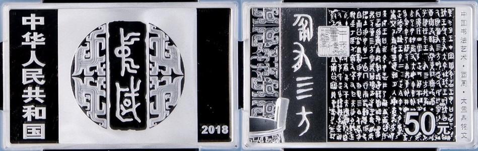 chine 2018 calligraphie 5 oz