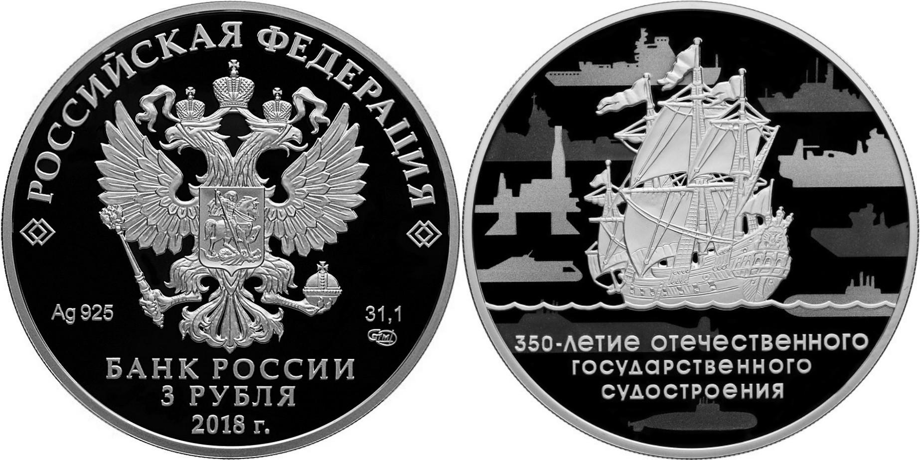 russie 2018 350 ans de construction navale