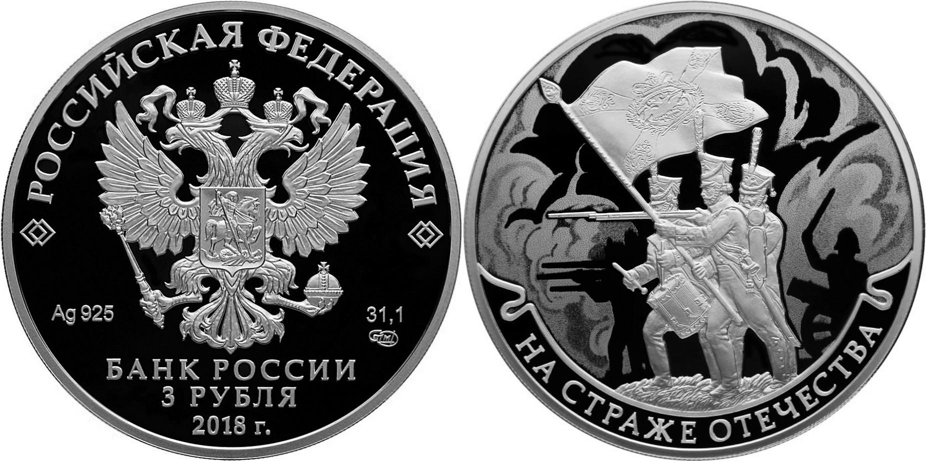russie 2018 garder la patrie soldats 1812