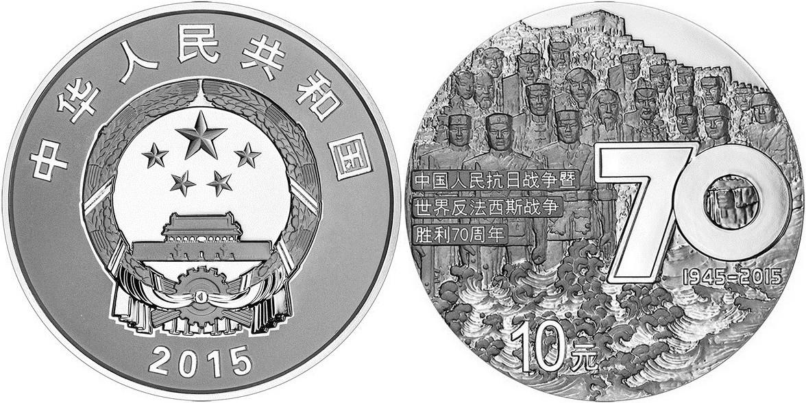 chine 2015 70 ans de la victoire contre le japon
