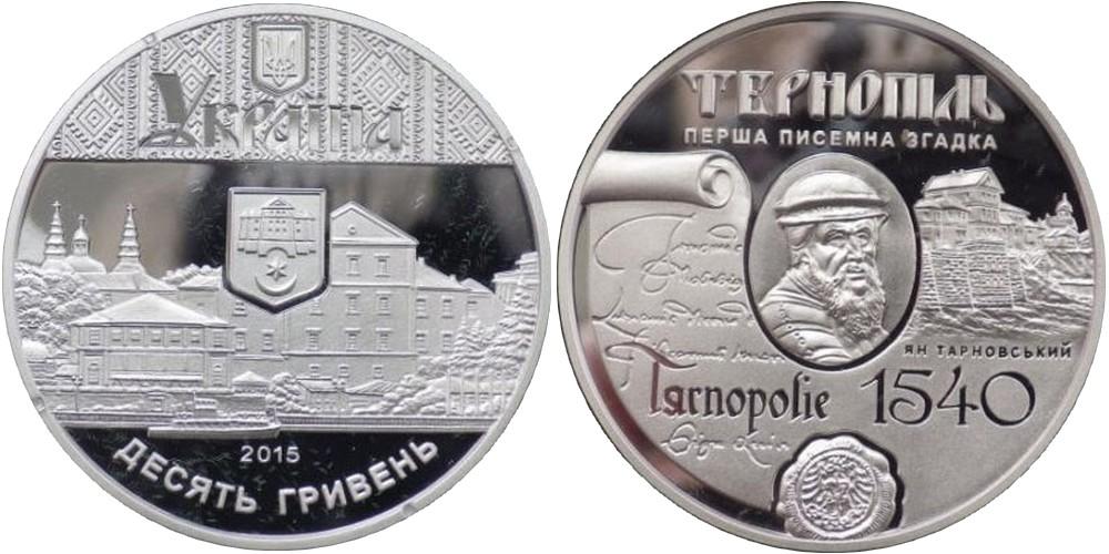 ukraine 2015 ternopil